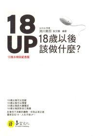 18 UP:18歲以後該做什麼?