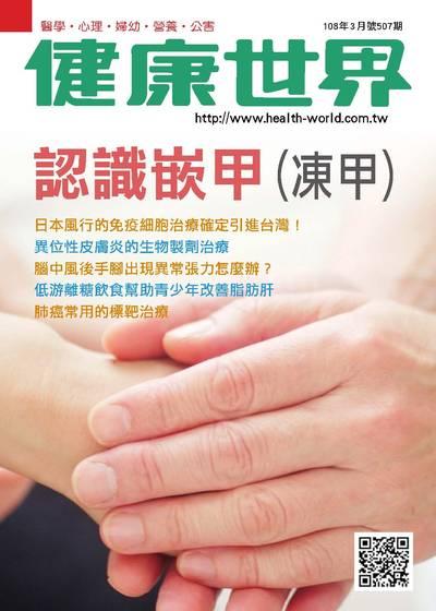 健康世界 [第507期]:認識嵌甲(凍甲)