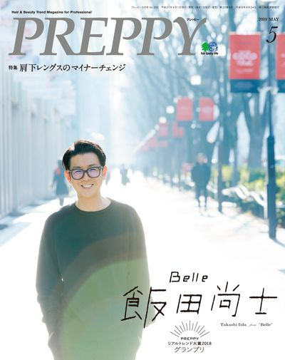 Preppy [May 2019 Vol.285]:Belle飯田尚士