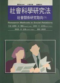 社會科學研究法:社會關係研究取向. 下