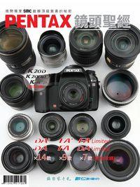 Pentax鏡頭聖經.K20D/K200D/K-m完全攻略:揭開獨家SMC鍍膜頂級質素的秘密
