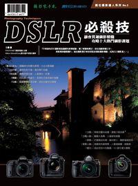 DSLR必殺技:融會貫通攝影精髓攻略十大熱門攝影課題