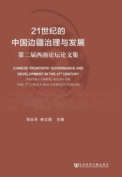 21世紀的中國邊疆治理與發展:第二屆西南論壇論文集