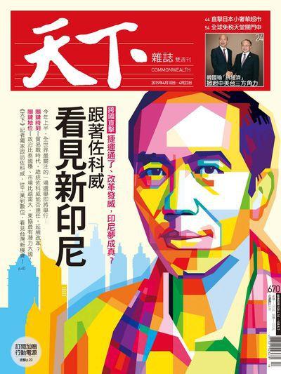 天下雜誌 2019/04/10 [第670期]:跟著佐科威看見新印尼