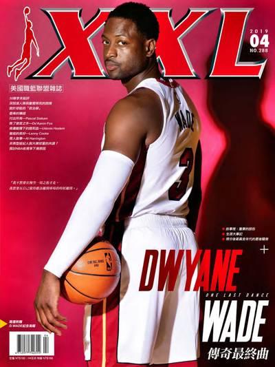 XXL美國職籃聯盟雜誌 [第288期]:Dwyane Wade 傳奇最終曲