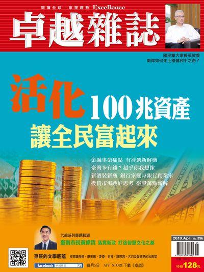 卓越雜誌 [第396期]:活化100兆資產 讓全民富起來