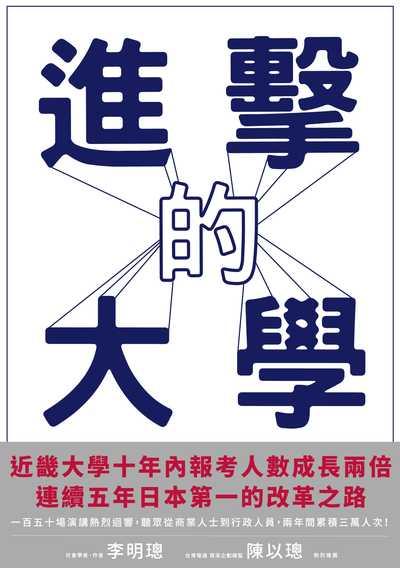 進擊的大學:日本近畿大學親授大逆轉的戰略廣告術!