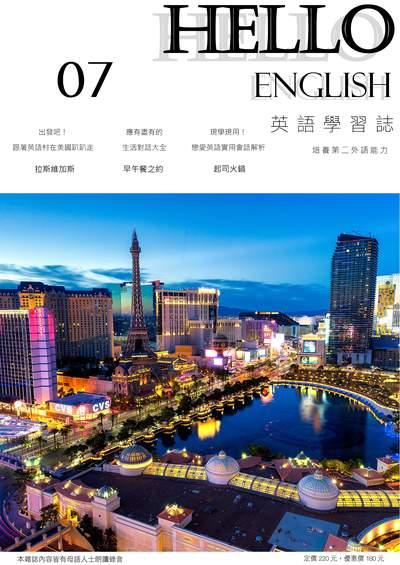 Hello! English 英語學習誌 [第7期] [有聲書]:培養第二外語能力:出發吧!跟著英語村在美國趴趴走