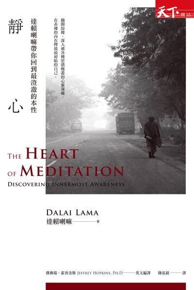 靜心:達賴喇嘛帶你回到最澄澈的本性