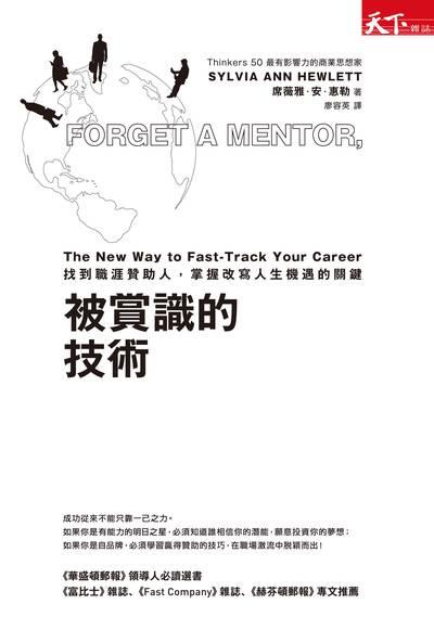 被賞識的技術:找到職涯贊助人, 掌握改寫人生機遇的關鍵