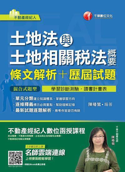 土地法與土地相關稅法概要 [條文解析+歷屆試題]