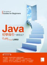 Java初學指引:使用SE7