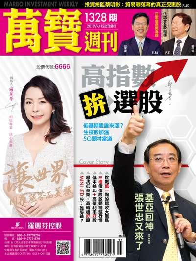萬寶週刊 2019/04/12 [第1328期]:高指數拚選股