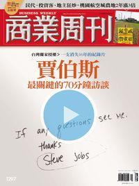 商業周刊 2012/10/01 [第1297期]:台灣獨家授權>一支消失16年的紀錄片,賈伯斯最關鍵的70分鐘訪談。