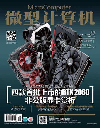 微型計算機 [2019年2月上 總第742期]:四款首批上市的RTX 2060 非公版顯卡賞析