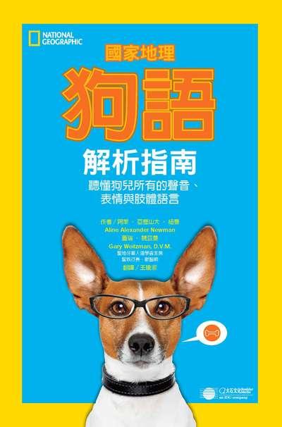 國家地理狗語解析指南:聽懂狗兒所有的聲音、表情與肢體語言