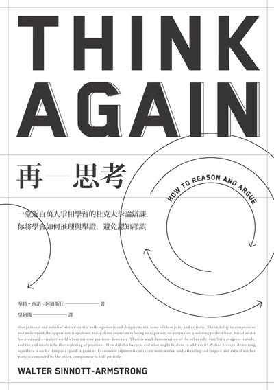 再思考:一堂近百萬人爭相學習的杜克大學論辯課, 你將學會如何推理與舉證, 避免認知謬誤