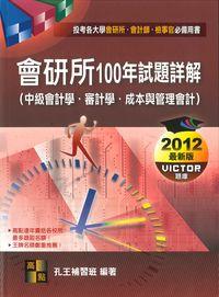會研所100年試題詳解(中級會計學、審計學、成本與管理會計)