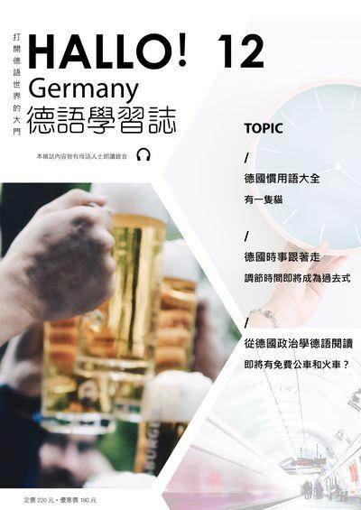 HALLO! Germany 德語學習誌 [第12期] [有聲書]:德國慣用語大全