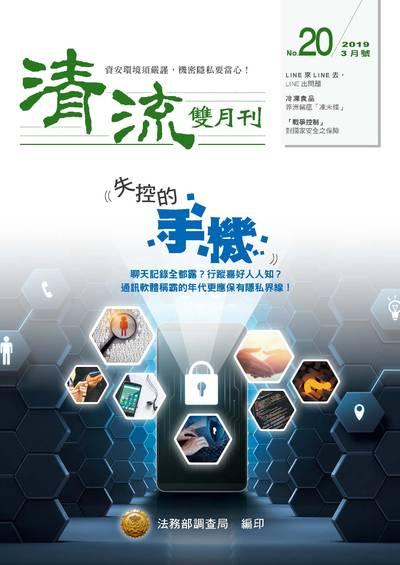 清流雙月刊 [第20期]:失控的手機