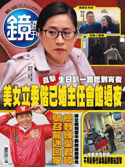 鏡週刊 2019/04/17 [第133期]:美女立委偕已婚主任會館過夜