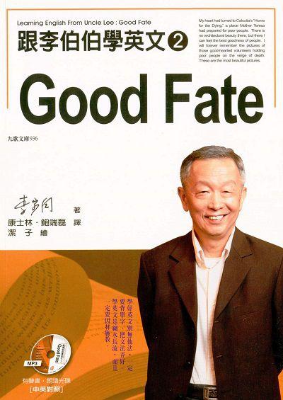 跟李伯伯學英文 [有聲書]. 2, good fate