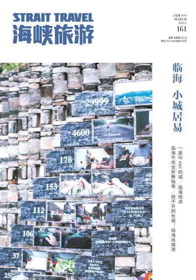 海峽旅遊 [2019年03月號 NO.161]:臨海 小城居易