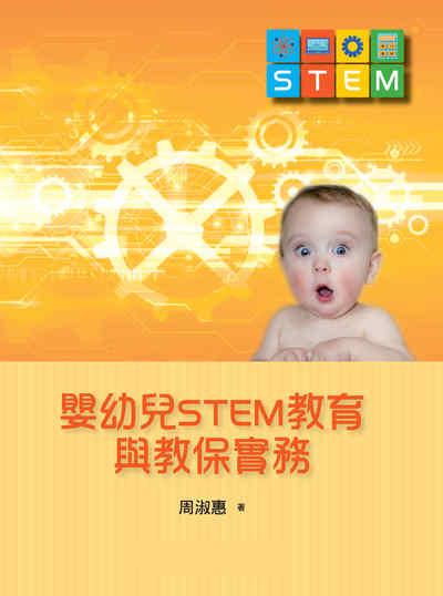 嬰幼兒STEM教育與教保實務