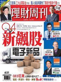 理財周刊 2012/09/28 [第631期]:電子新品/Q4新飆股
