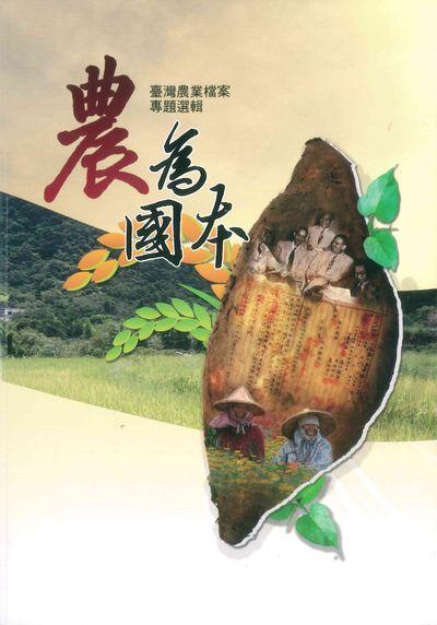 農為國本:臺灣農業檔案專題選輯