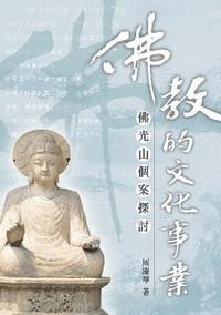 佛教的文化事業:佛光山個案探討
