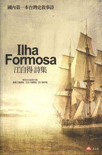 Ilha Formosa:江自得詩集