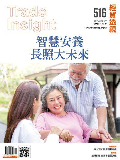 經貿透視雙周刊 2019/04/24 [第516期]:智慧安養 長照大未來