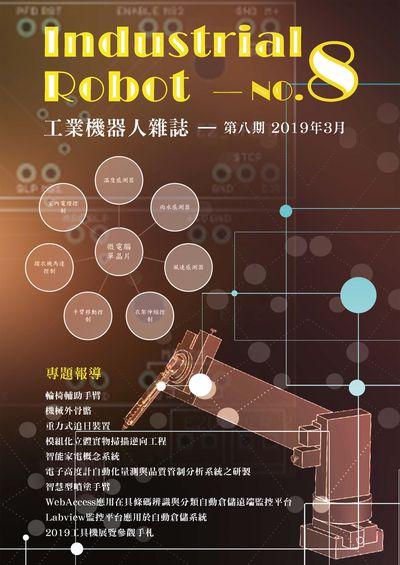 工業機器人雜誌 [第8期]:輪椅輔助手臂