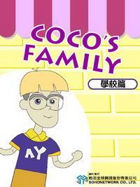 Coco's family [有聲書], 學校篇