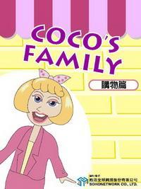Coco's family [有聲書], 購物篇