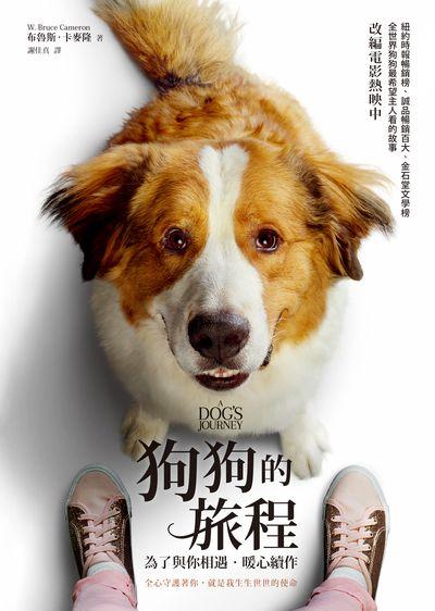 狗狗的旅程:為了與你相遇.暖心續作
