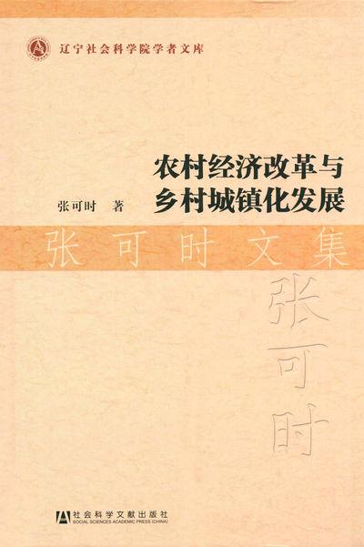 農村經濟改革與鄉村城鎮化發展:張可時文集
