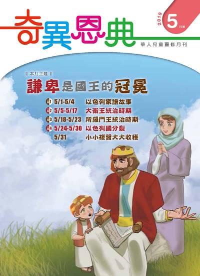 奇異恩典 [2019年05月號]:華人兒童靈修月刊:謙卑是國王的冠冕