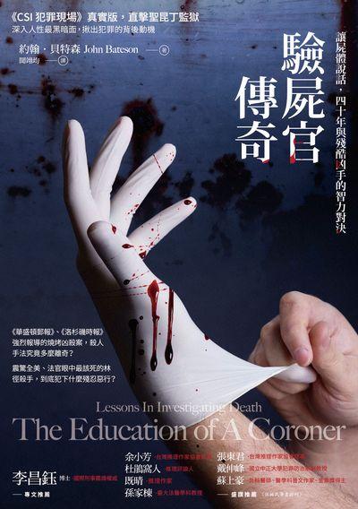 驗屍官傳奇:讓屍體說話, 四十年與殘酷凶手的智力對決