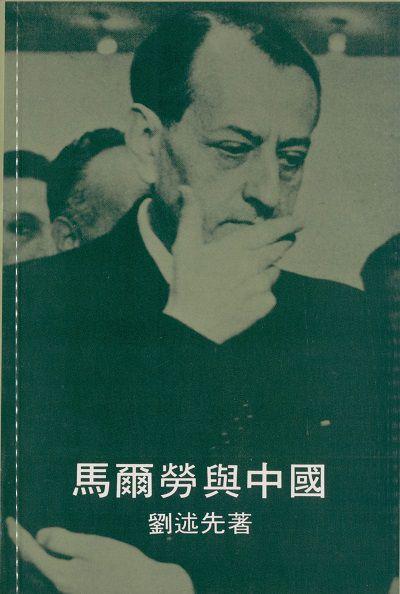 馬爾勞與中國