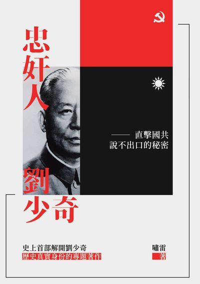 忠奸人:劉少奇:直擊國共說不出口的秘密