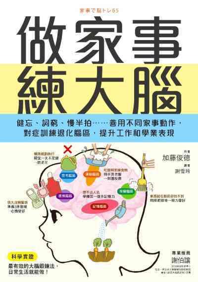 做家事練大腦:健忘、詞窮、慢半拍......善用不同家事動作, 對症訓練退化腦區, 提升工作和學業表現