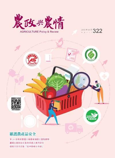 農政與農情 [第322期]:維護農產品安全