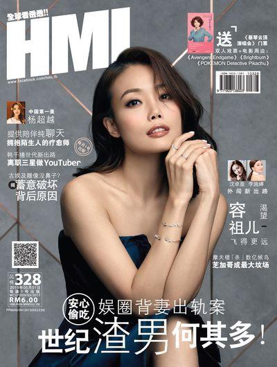 HMI [Issue 328]:娛圈背妻出軌案 世紀渣男何其多!