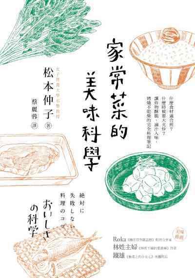 家常菜的美味科學:什麼食材適合煎? 什麼時候要大火炒? 讓炸物酥脆、滷汁入味、燒烤不乾柴的完全料理筆記