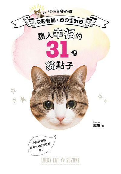 只要有貓, 日日是好日:讓人幸福的31個貓點子