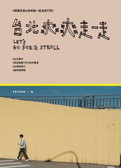 台北爽爽走一走:爽爸&爽爽貓 散步台北最放鬆的再發現