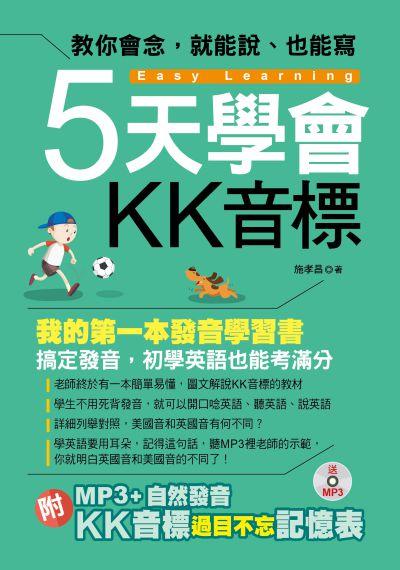 5天學會KK音標 [有聲書]:我的第一本發音學習書:教你會念, 就能說、也能寫