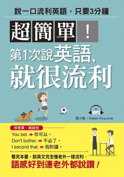 超簡單!第1次說英語, 就很流利 [有聲書]:說一口流利英語, 只要3分鐘